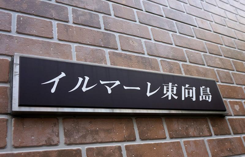 イルマーレ東向島(墨田区東向島)