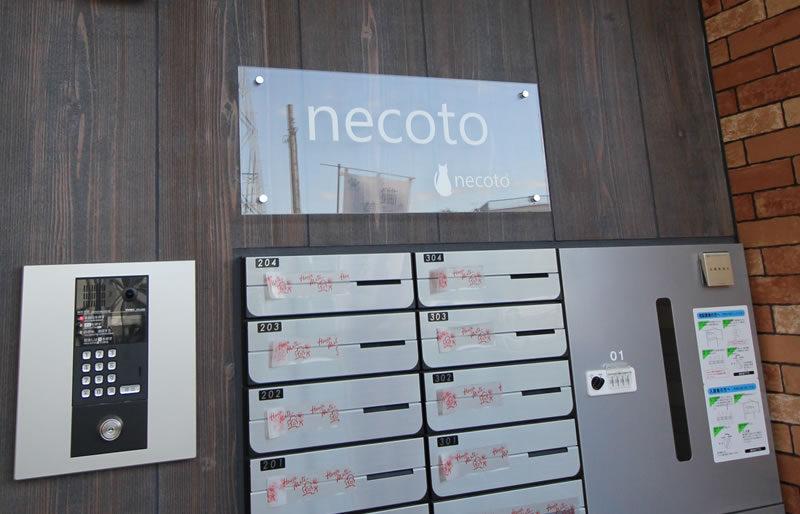 necoto葛飾細田(葛飾区細田)
