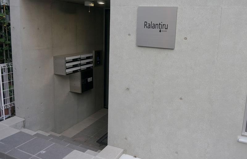 Ralantiru (品川区戸越)