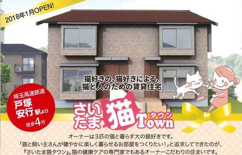 さいたま猫タウン(川口市大字西立野)
